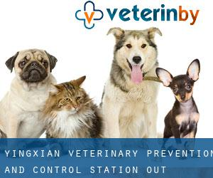 Yingxian Veterinary Prevention And Control Station Out-patient Department